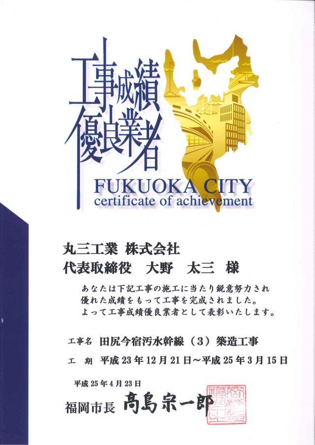 福岡市工事成績優良業者:田尻今宿汚水幹線(3)築造工事