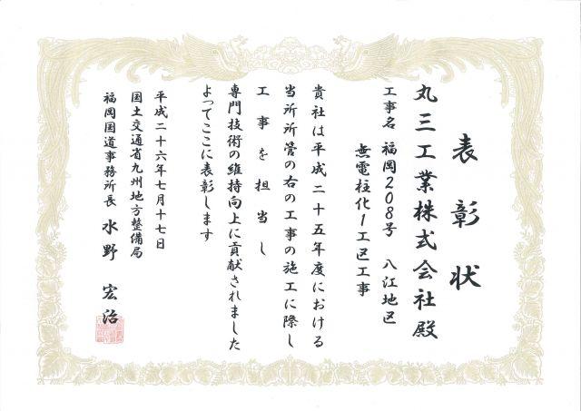 功労者表彰:福岡208号八江地区無電柱化1工区工事