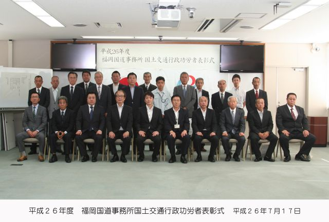 H26.7.17国土交通行政功労者表彰式