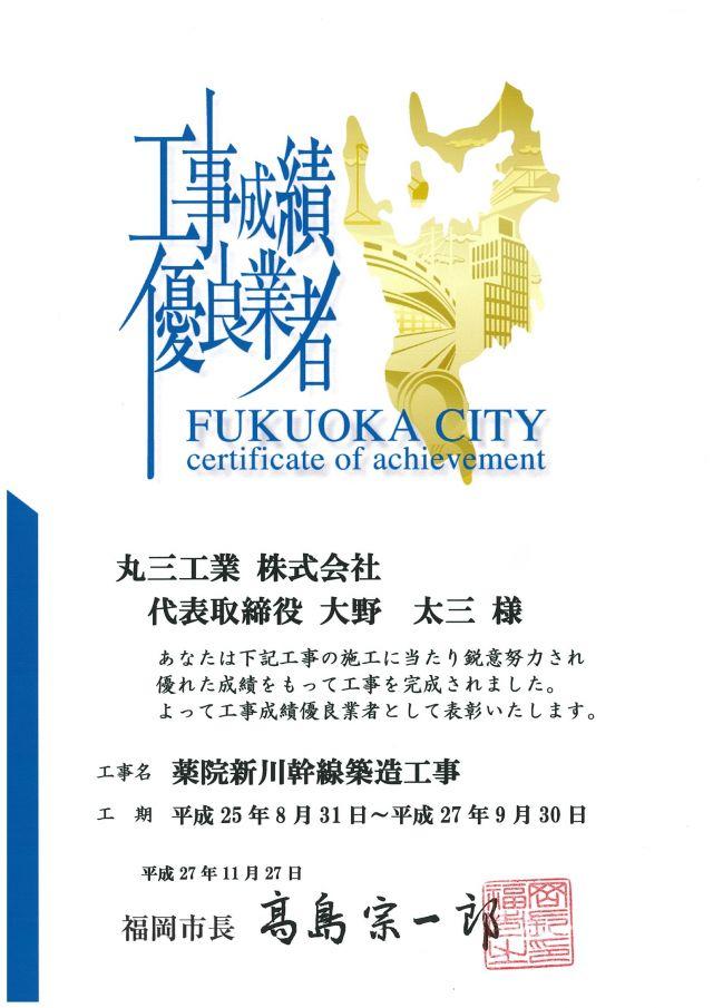 工事成績優良業者:薬院新川幹線築造工事