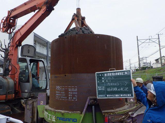 No.2 立坑掘削(ケーシング)